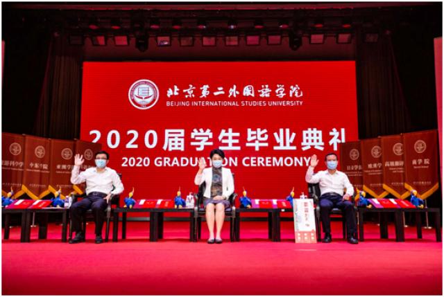 """网络直播刷""""毕业大礼包""""?北京第二外国语学院举办暖心""""云毕业典礼"""""""
