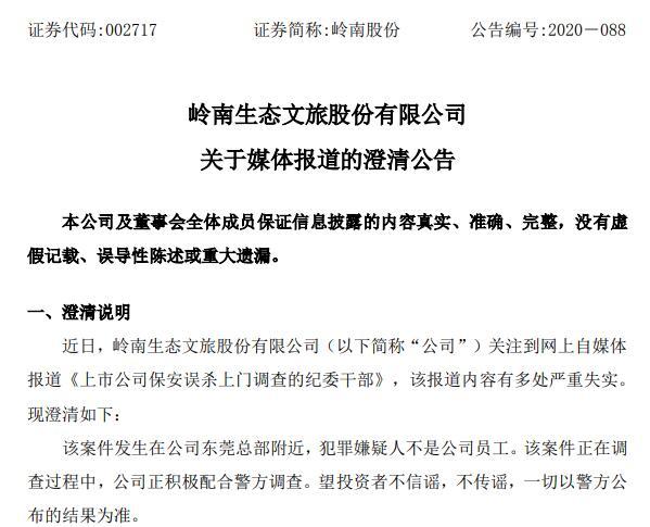 截圖來源:嶺南股份公告