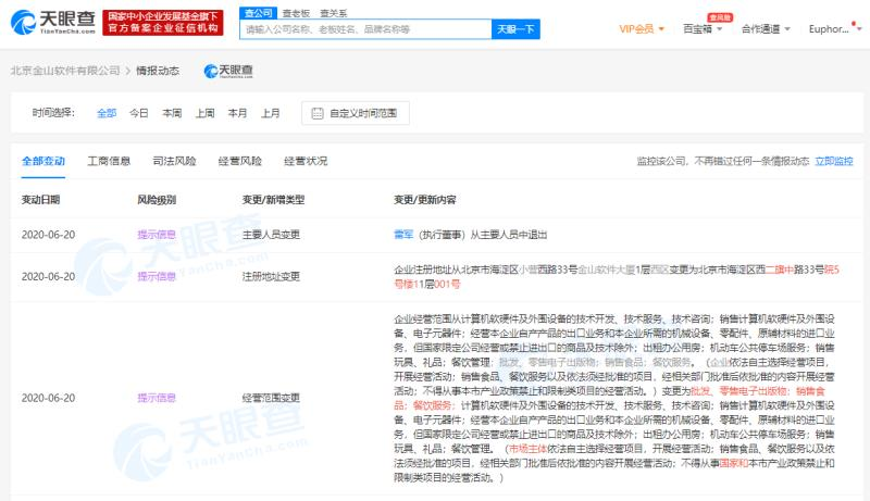 雷军卸任北京金山软件有限公司执行董事图片