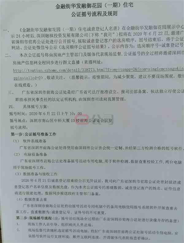 直击 百里挑四!深圳楼市太火爆 9000人抢购394套房 冻资近90亿