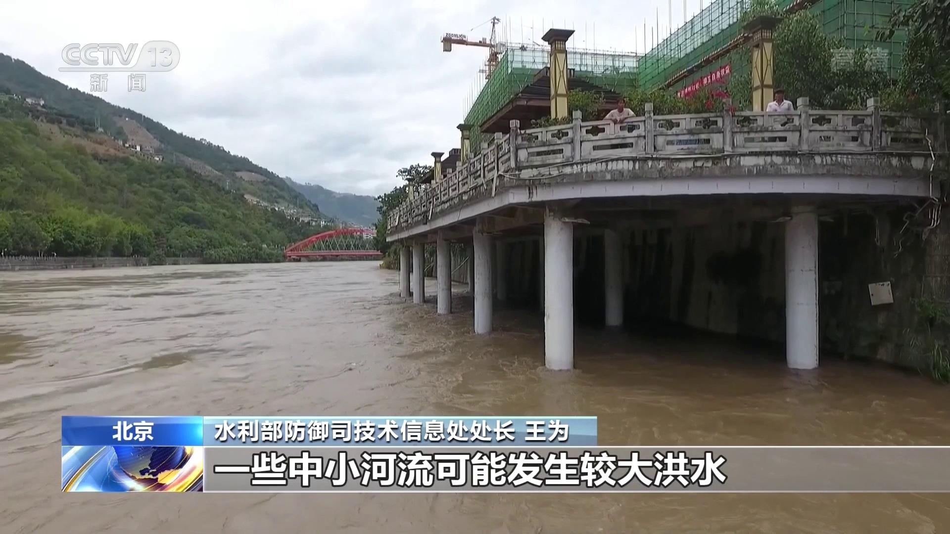水利部:强降雨或致部分中小河流发生较大洪水图片