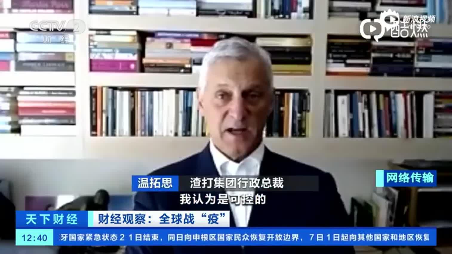 渣打集团行政总裁温拓思:全球债务风险可控 负利率效果有待观察