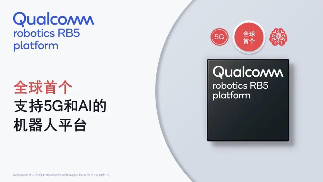 Qualcomm宣布推出Qualcomm机器人RB5平台