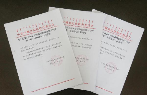 """宁城县:三""""纲""""五""""常""""法 绘制""""精准监督年""""施工表和路线图图片"""