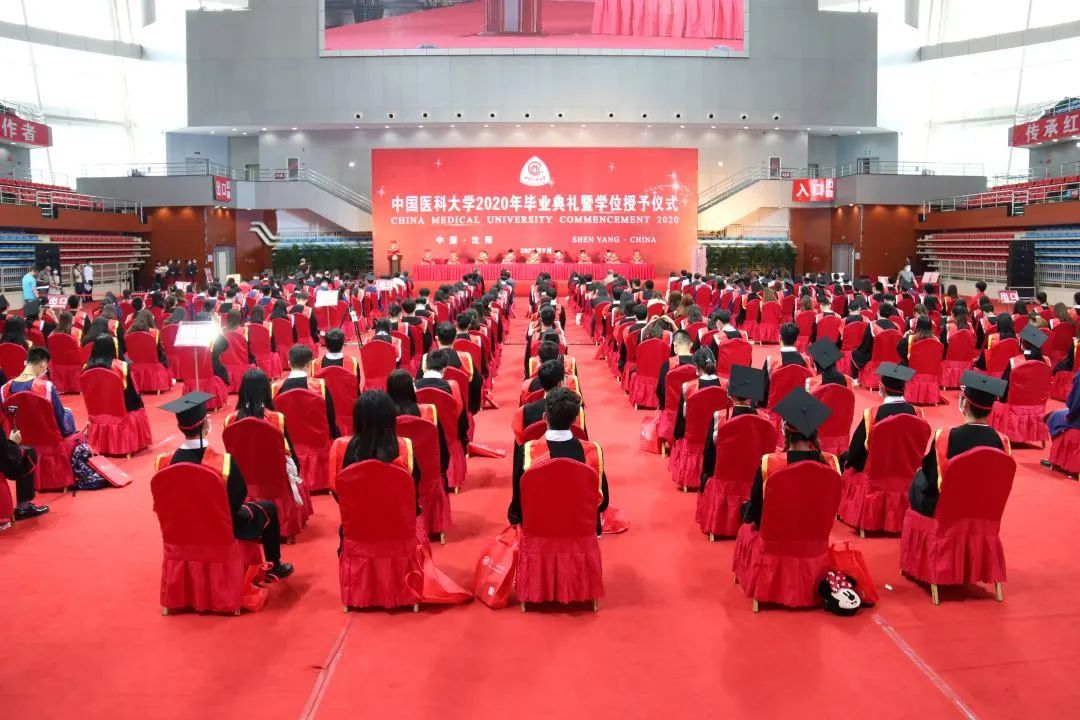 学校隆重举行2020年毕业典礼暨学位授予仪式图片