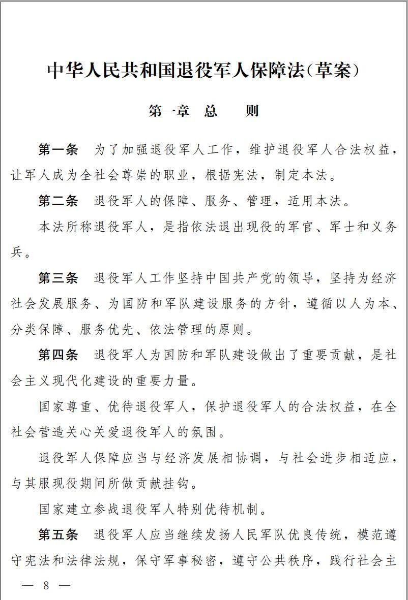 【赢咖3】退役赢咖3军人保障法草案征求意见图片