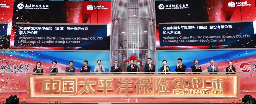 中国太保GDR正式上市 迈向全球化助力上海国际金融中心建设