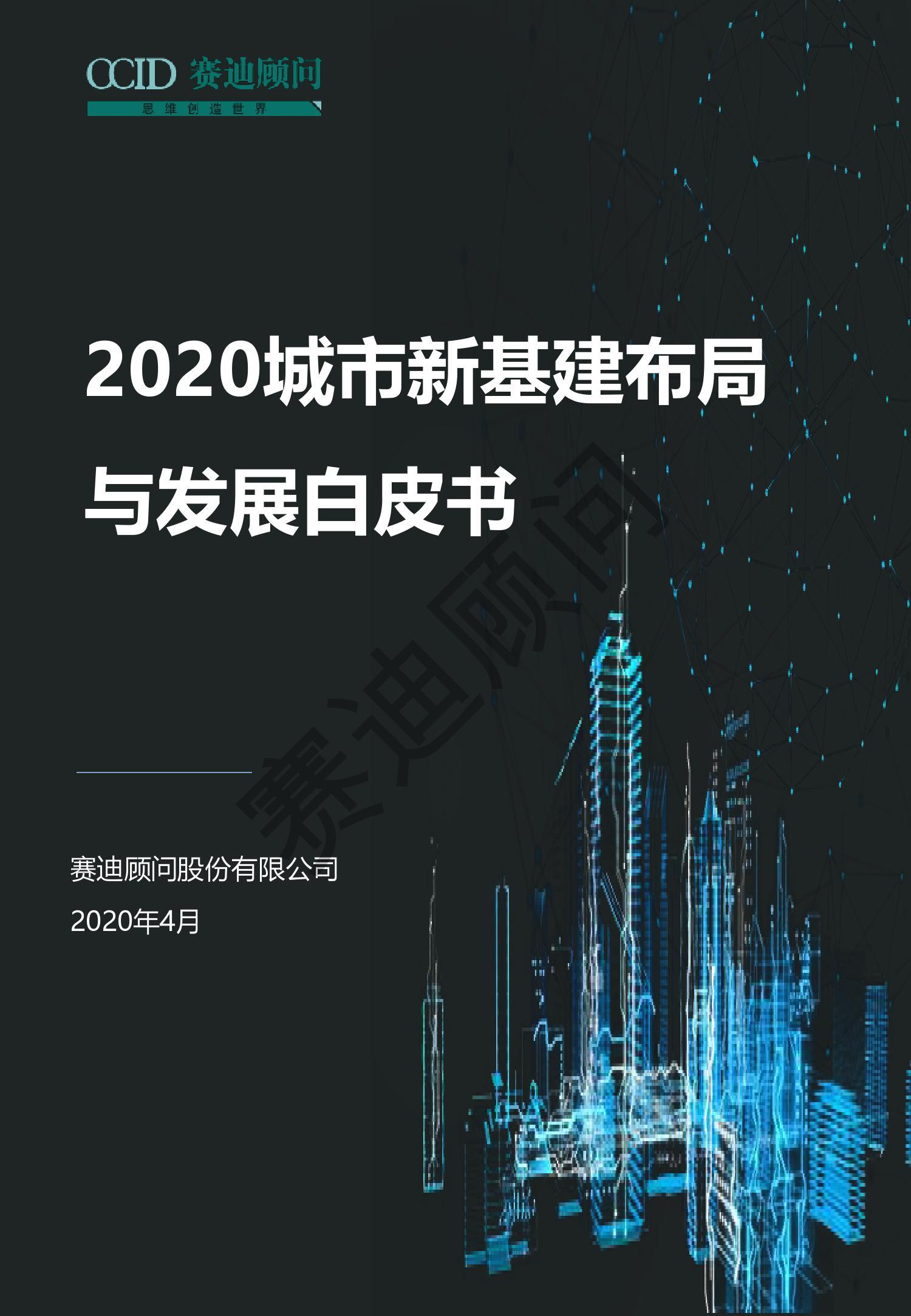赛迪顾问:2020城市新基建布局与发展白皮书