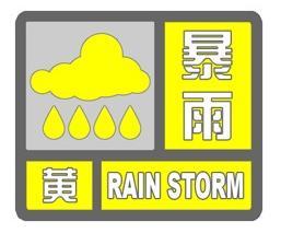 强降雨持续 贵州发布暴雨黄色预警图片