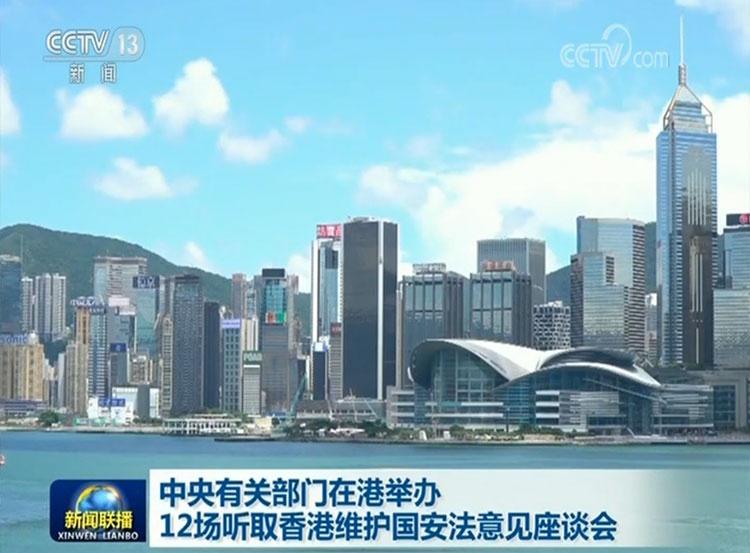 中央有关部门在港举办12场听取香港国安法意见座谈会图片