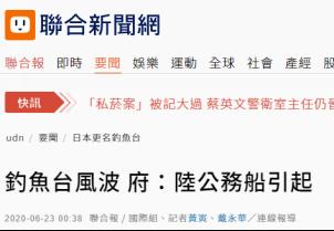 摩天测速,蔡英摩天测速文竟称日本给钓鱼岛改名是图片