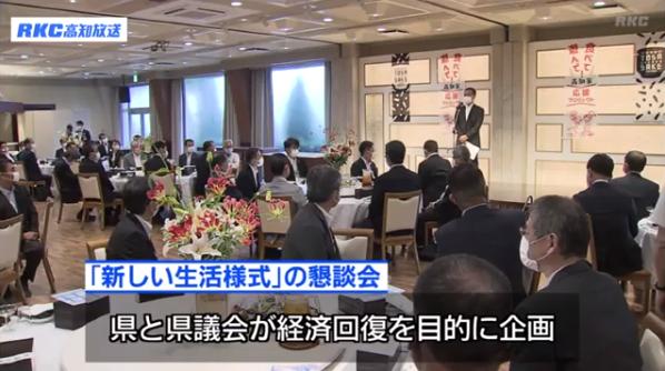 高知县举办百人宴会(RKC高知放送)