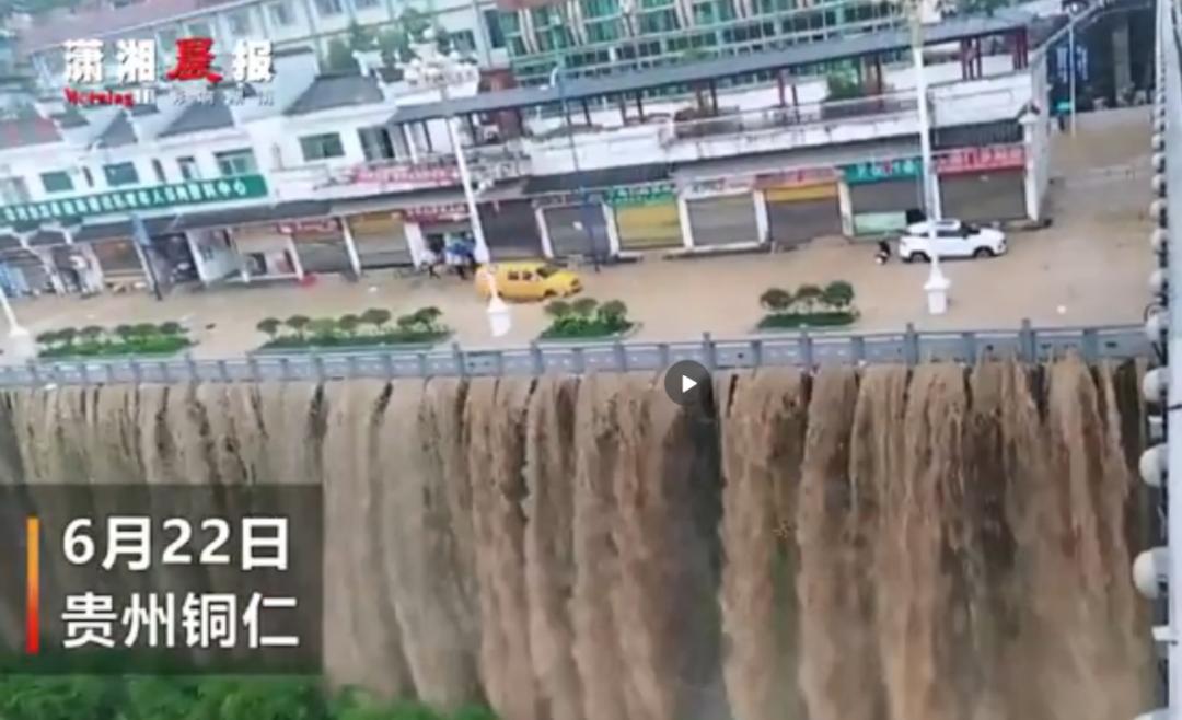 ↑贵州沿河暴雨导致城区内涝