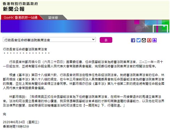 摩天平台:月娥任命摩天平台张举能为终审法院首席法图片