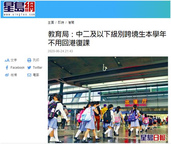 【合乐官网】香港教育局初合乐官网二以下年图片
