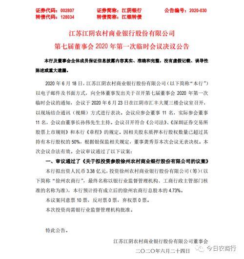 哪几家农商银行上市了?江阴农商行拟出资共同参与徐州农商银行组建