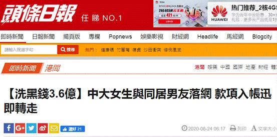 港警破获3.64亿港元洗黑钱案 中大女生与男友被捕图片