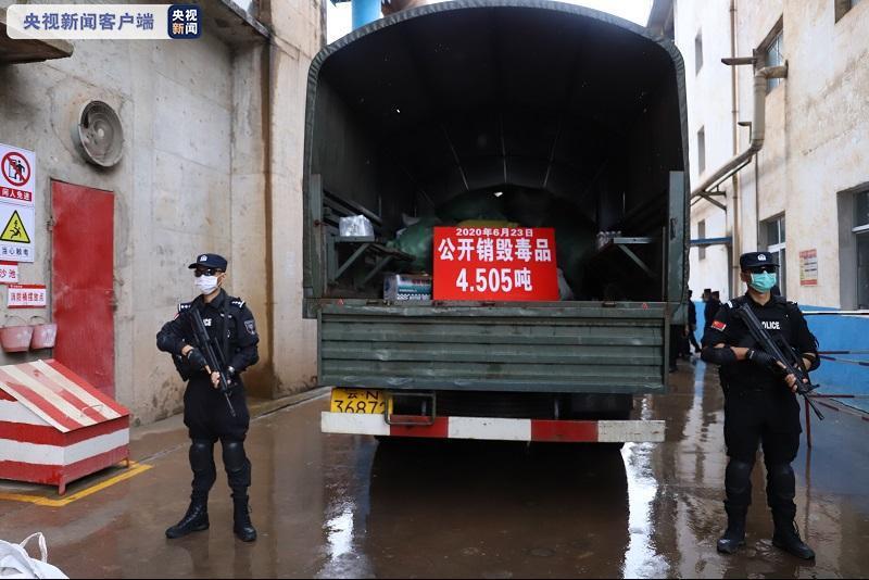 灰飞烟灭!云南警方使用1400℃焚烧炉销毁4.5余吨毒品图片