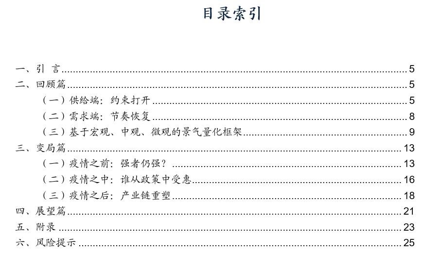 【广发宏观盛旭】疫情后的变局:中观产业链2020年中期展望