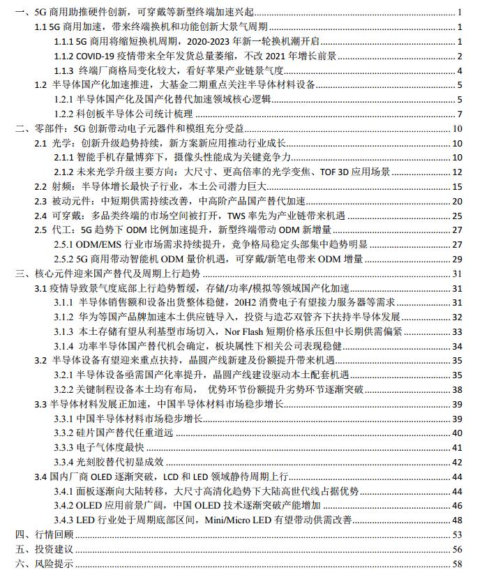 【中信建投电子|刘双锋&雷鸣团队】2020年下半年电子行业展望:消费电子5G创新趋势不改,半导体产业链国产替代加速