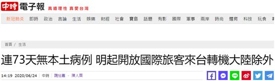 「沈阳信息网」国际旅客来沈阳信息网台转机大陆图片
