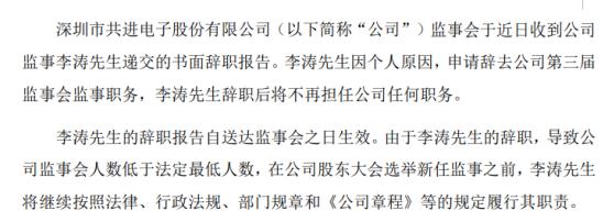 共进股份监事李涛辞职 因个人原因