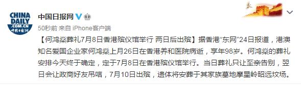 摩天注册:在摩天注册香港殡仪馆举行1图片