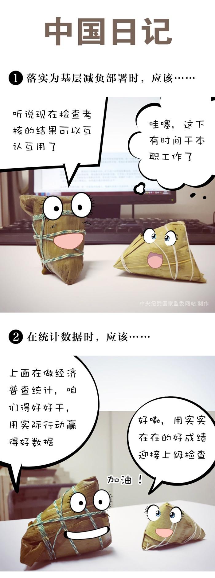 中国日记·6月25日 | 超萌海报,粽粽给你的端午温馨提醒图片