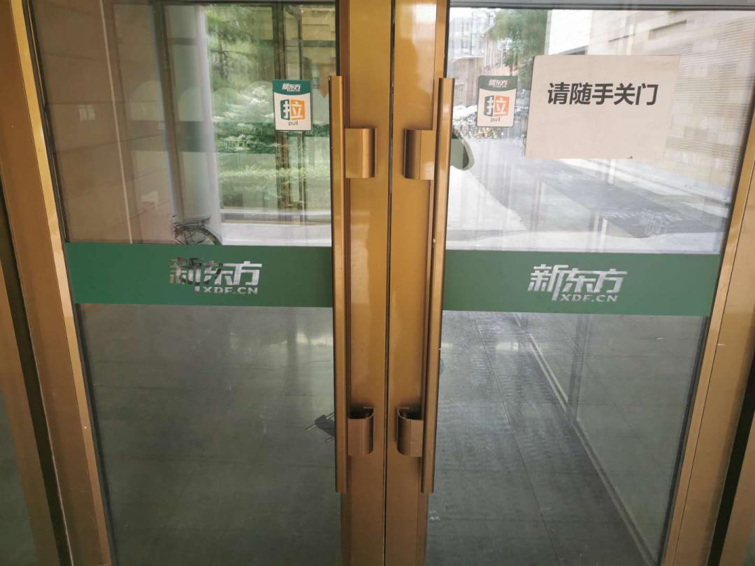 大门紧闭的新东方阜成门校区。图/石若萧