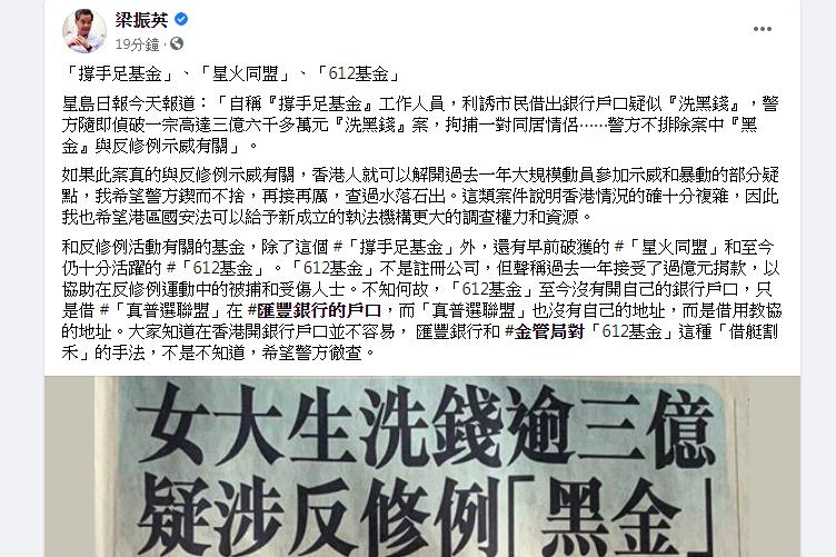 """港中大女学生涉嫌洗黑钱逾3亿,梁振英:警方对""""黑金""""应查个水落石出图片"""