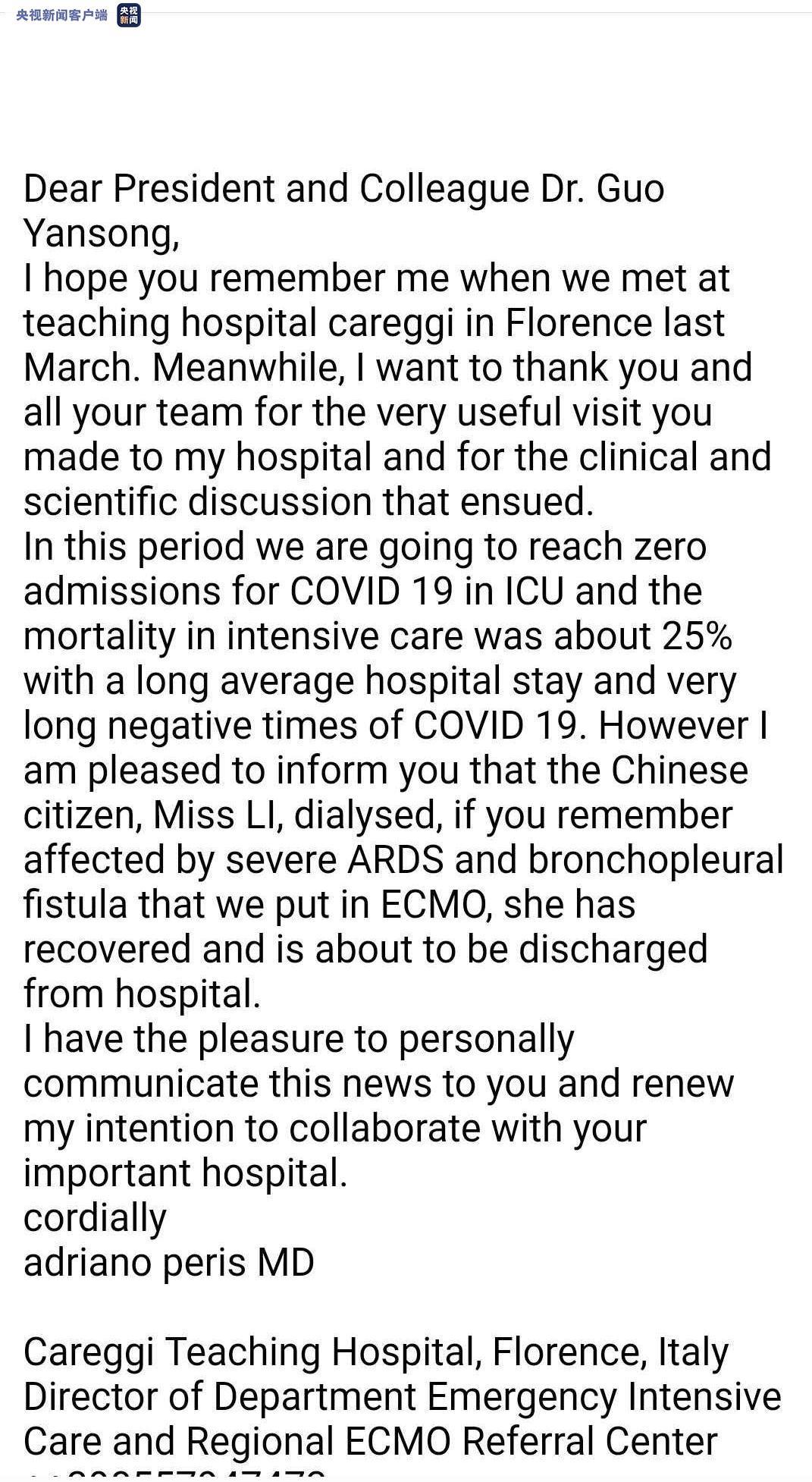 """中国籍重症患者治愈,ICU""""清零"""",意大利专家发来感谢信!图片"""