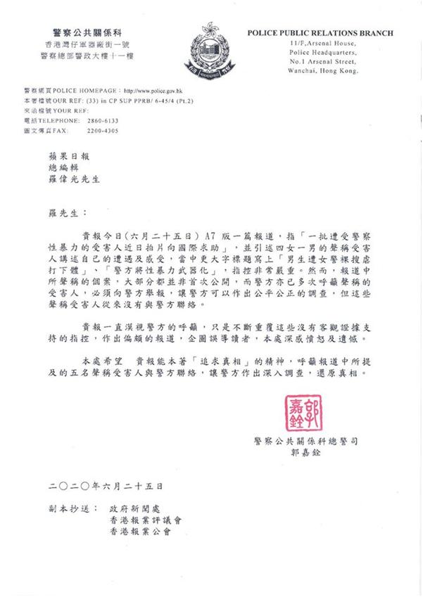 """香港警务处警员大众干系科总警司郭嘉铨去信《苹果日报》总编辑罗伟光。图源:香港警务处脸书""""香港警员"""""""