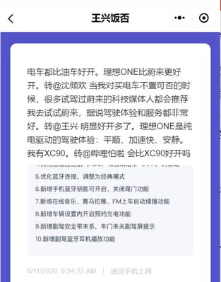 """美团豪掷50亿押注理想ONE汽车 王兴早有""""预谋"""""""