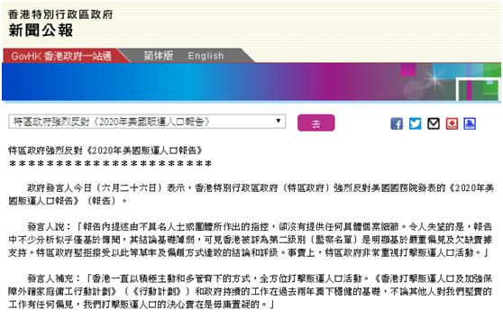 摩天登录:港府强烈反对美报告涉摩天登录港内容图片