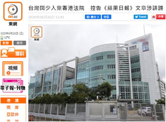 天富官网:涉及诽谤黎智英旗下报纸苹果天富官网日报图片