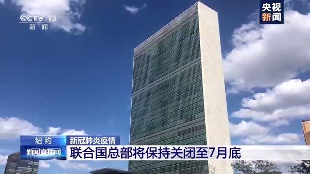 联合国总部将保持关闭至7月底