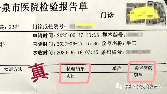 平泉市公安局网安大队民警获取微信截图后,立即与平泉市医院进行核实,市医院记录证实确实有叫作赵某某的男子做过核酸检测,但是检查结果为阴性。