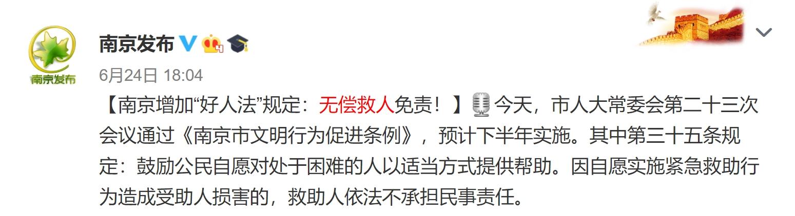 摩天平台:南京制定摩天平台好人法条无偿图片