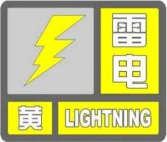 「摩天测速」布雷电黄色预摩天测速警多地突降冰图片
