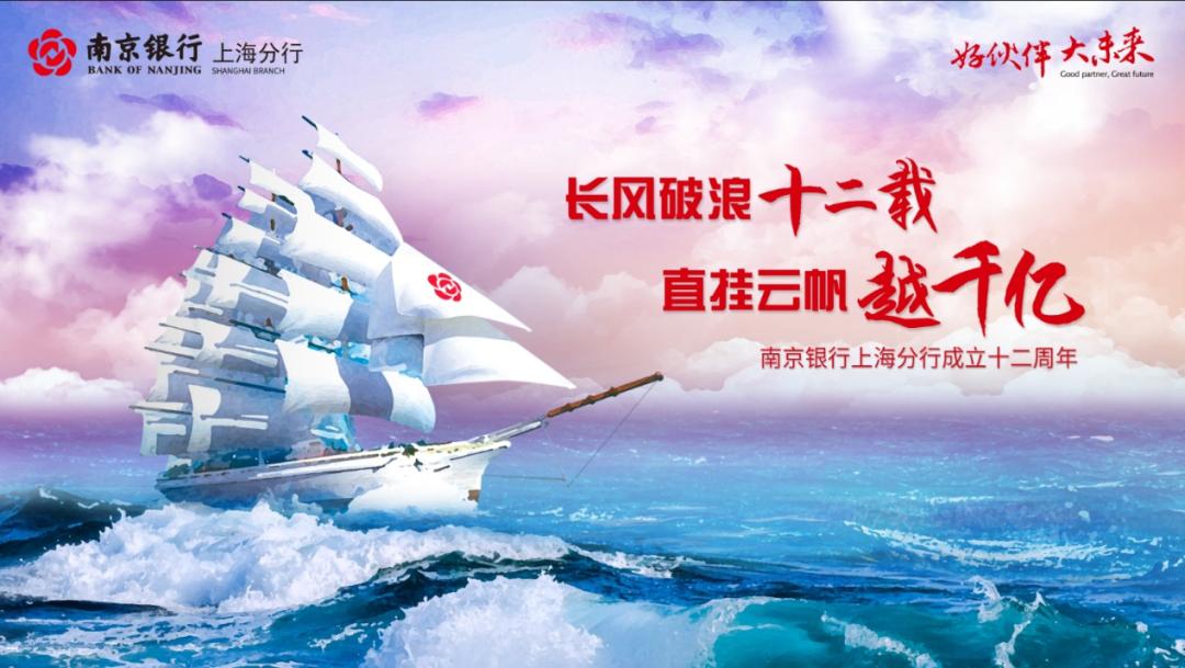 长风破浪十二载 南京银行上海分行十二周年行庆