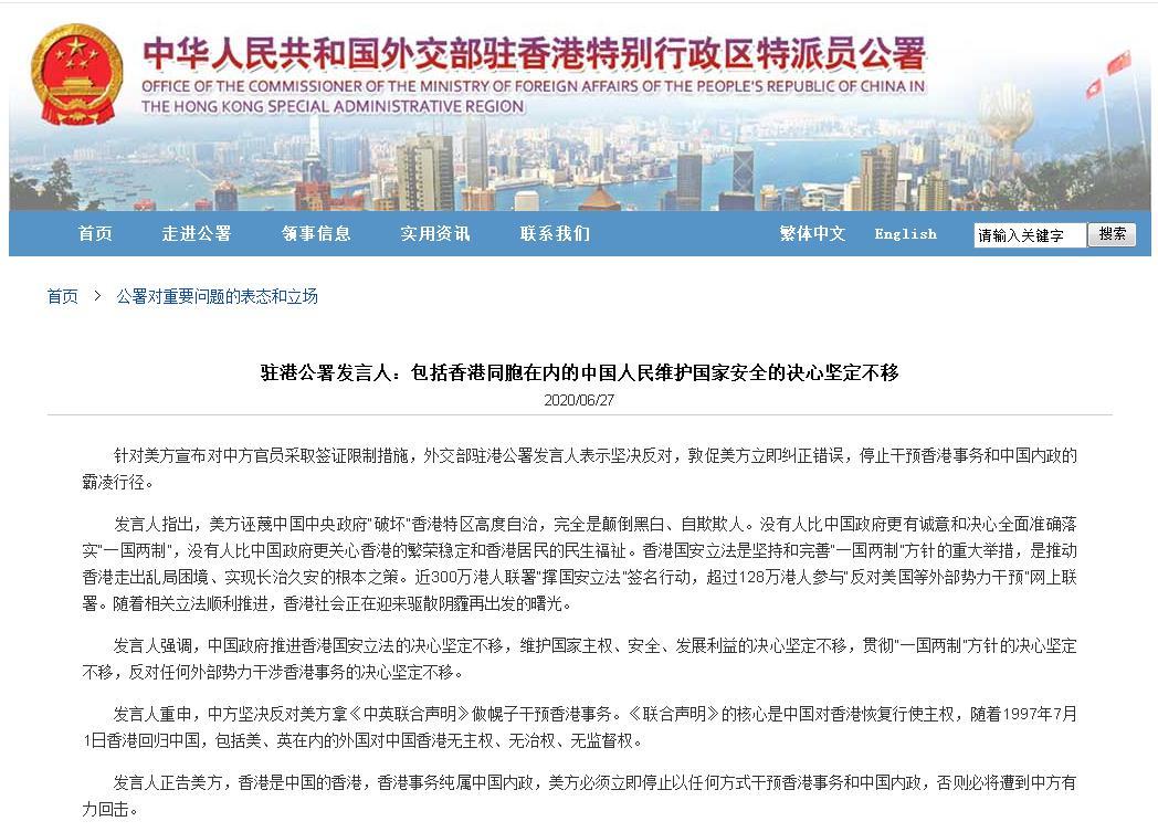 摩天平台,香摩天平台港同胞在内的中国人民维护国图片