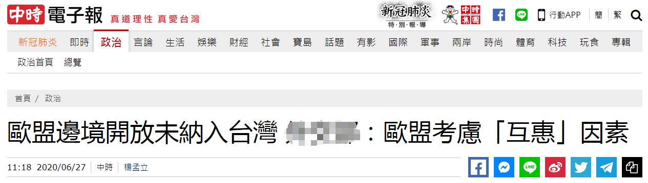 摩天注册:放边境台湾被排除台网民打摩天注册脸图片