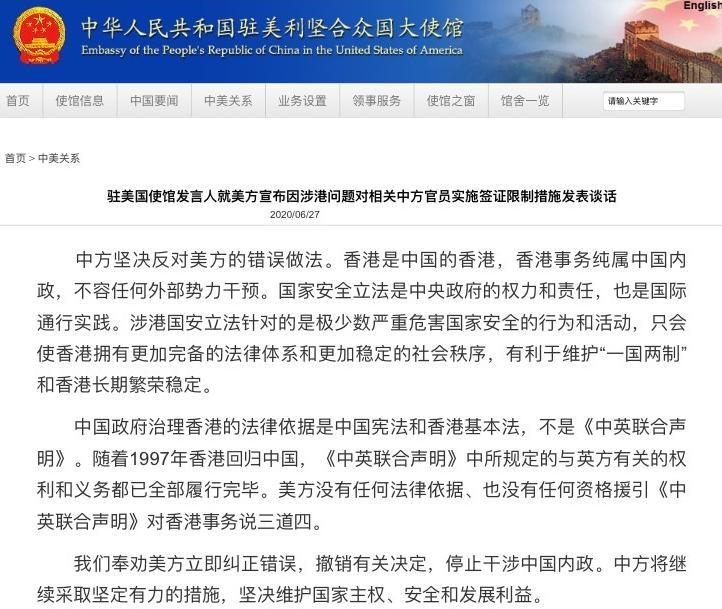 中国驻美国使馆发言人就美方宣布因涉港问题对相关中方官员实施签证限制措施发表谈话图片