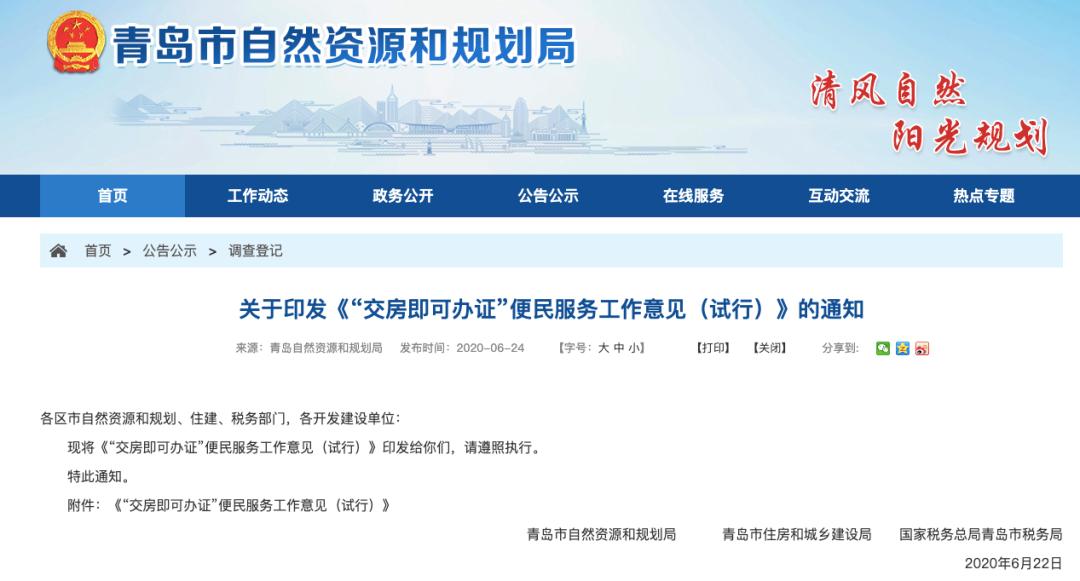 摩天注册,青岛发布最新通知摩天注册图片