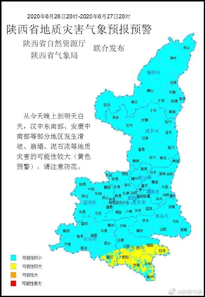 陕西启动重大气象灾害(暴雨)Ⅳ级应急响应图片