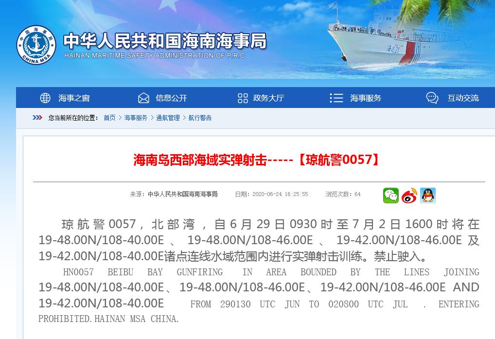 海南海事局:6月29日至7月2日海南岛西部海域进行实弹射击图片