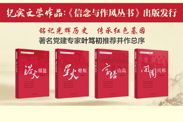 「摩天测速」信念与作摩天测速风丛书由中国方正出版图片