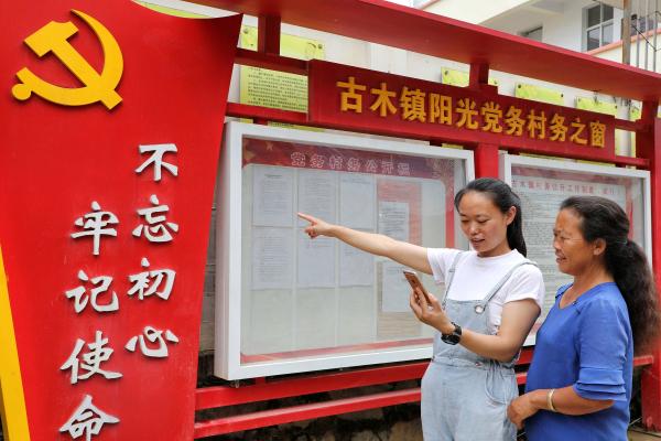 天富官网:小组建了群村务天富官网更透明图片