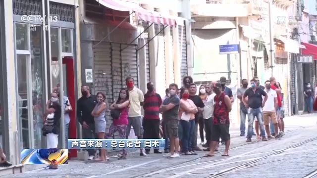 《【超越在线登录注册】疫情持续蔓延 巴西经济不堪重负》