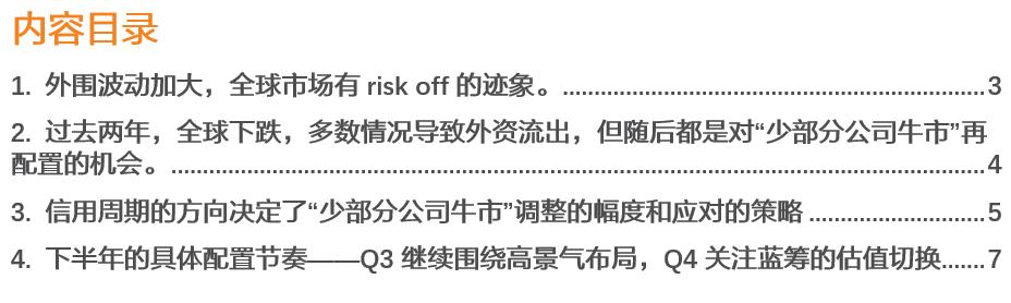 天风策略:Q3围绕高景气布局 Q4关注蓝筹估值切换